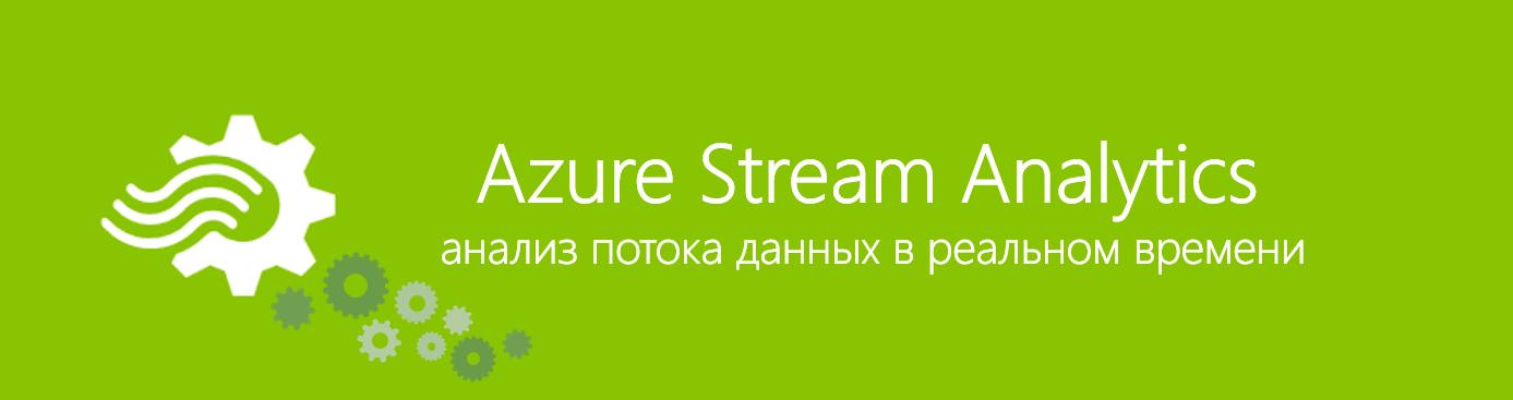 Анализ потока данных в реальном времени с помощью Azure Stream Analytics - 1