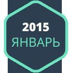 Дайджест продуктового дизайна, январь 2015