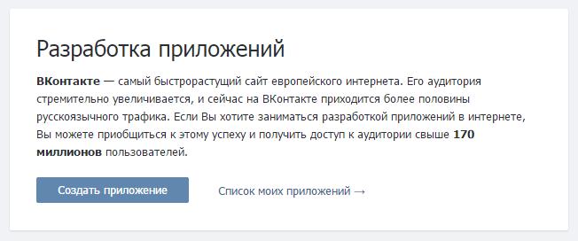 Использование VK Payments API в IFrame-приложениях - 2