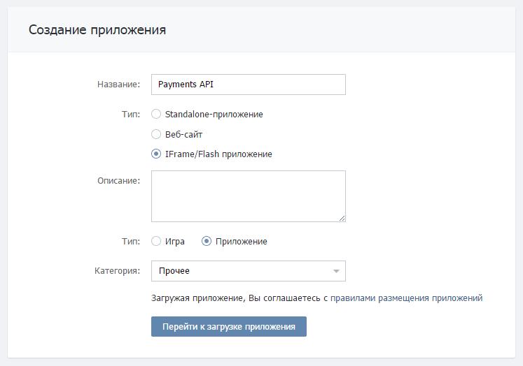 Использование VK Payments API в IFrame-приложениях - 3