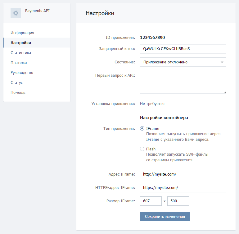 Использование VK Payments API в IFrame-приложениях - 6