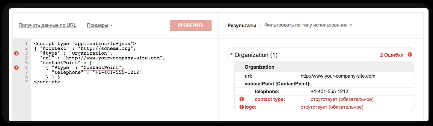 Инструмент проверки структурированных данных