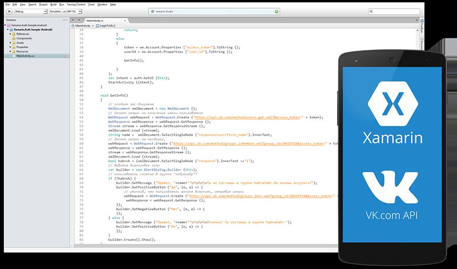 Авторизация и использование VK.com API в Xamarin.Android - 1