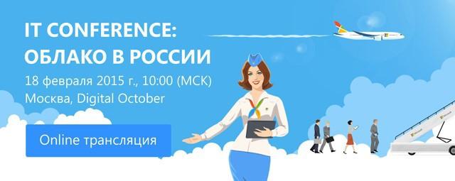 Онлайн-трансляция IT Conference: Облако в России – 18 февраля в 10:00 (МСК) - 1