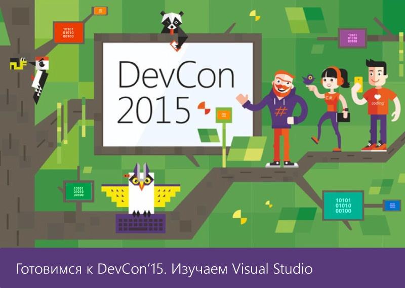 DevCon Digest #3. Погружаемся в Visual Studio - 1