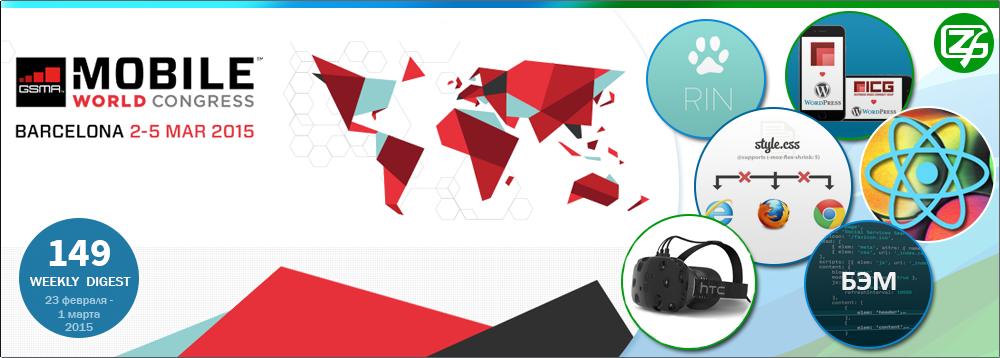 Дайджест интересных материалов из мира веб-разработки и IT за последнюю неделю №149 (24 февраля — 1 марта 2015) - 1