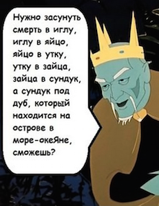 Где смерть Кащеева? - 1