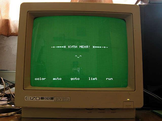 Ностальгия по КУВТ: запускаем эмулятор MSX под Linux - 2