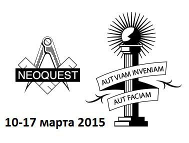 Открыта регистрация на NeoQUEST-2015: «Сокровища масонов» - 1