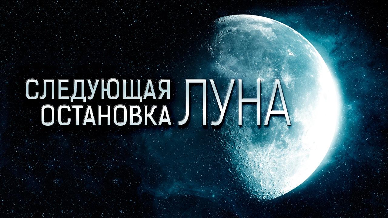 Следующая остановка: Луна - 1