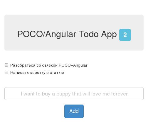 REST сервис на C++: POCO+Angular TODO - 1