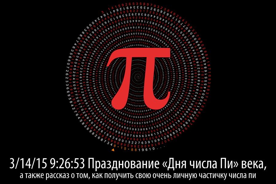 3-14-15 9:26:53 Празднование «Дня числа Пи» века, а также рассказ о том, как получить свою очень личную частичку числа пи - 1