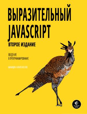 Перевод книги «Выразительный Javascript» в pdf - 1