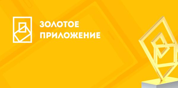 Стартовал конкурс мобильных приложений «Golden App» - 1