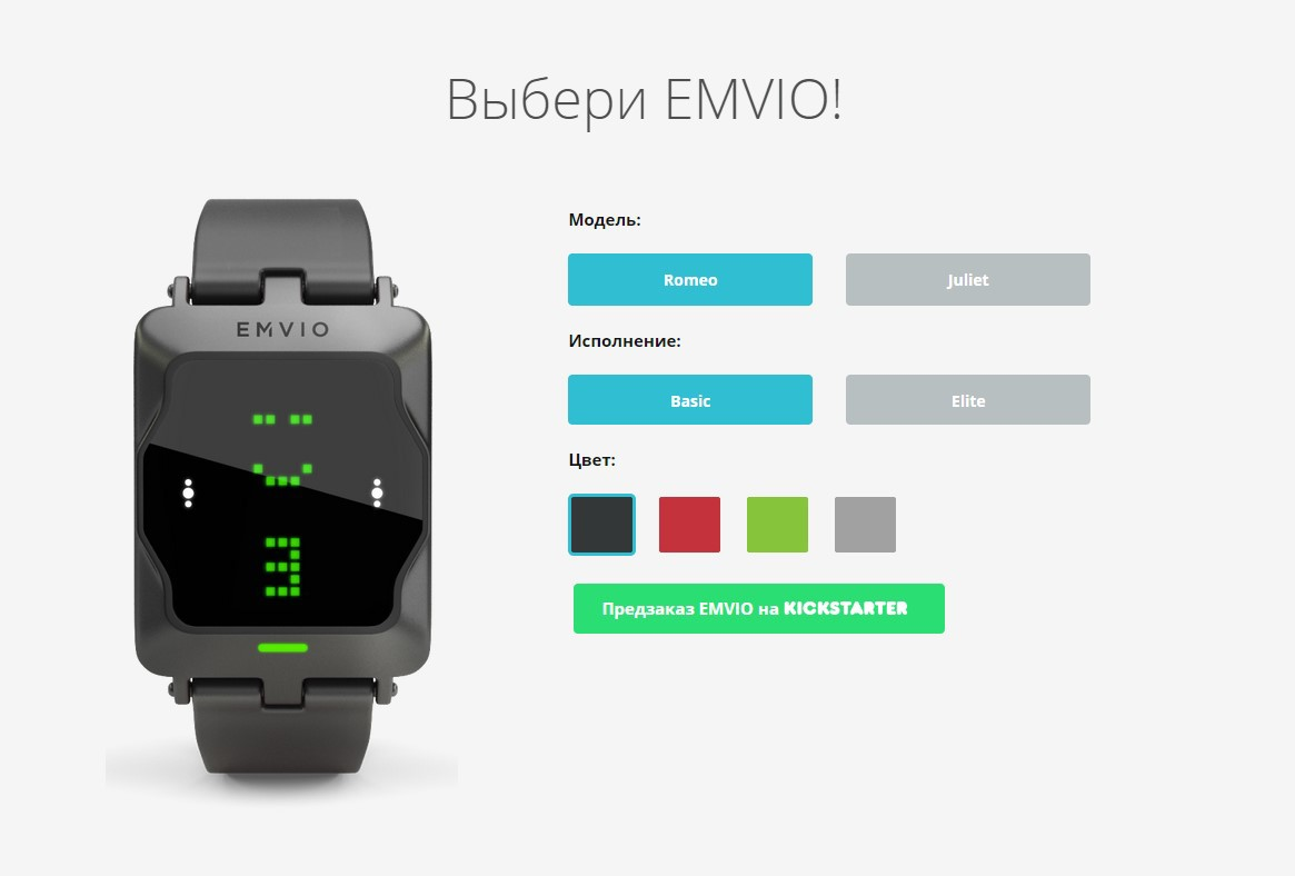 Трекер эмоционального стресса Emvio — теперь на Kickstarter - 8