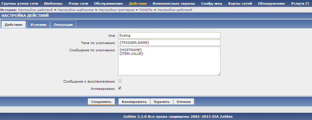 Удобный мониторинг Syslog сообщений c сетевых железок в Zabbix