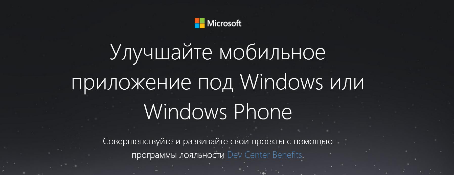 Новая программа лояльности для разработчиков от Microsoft - 1