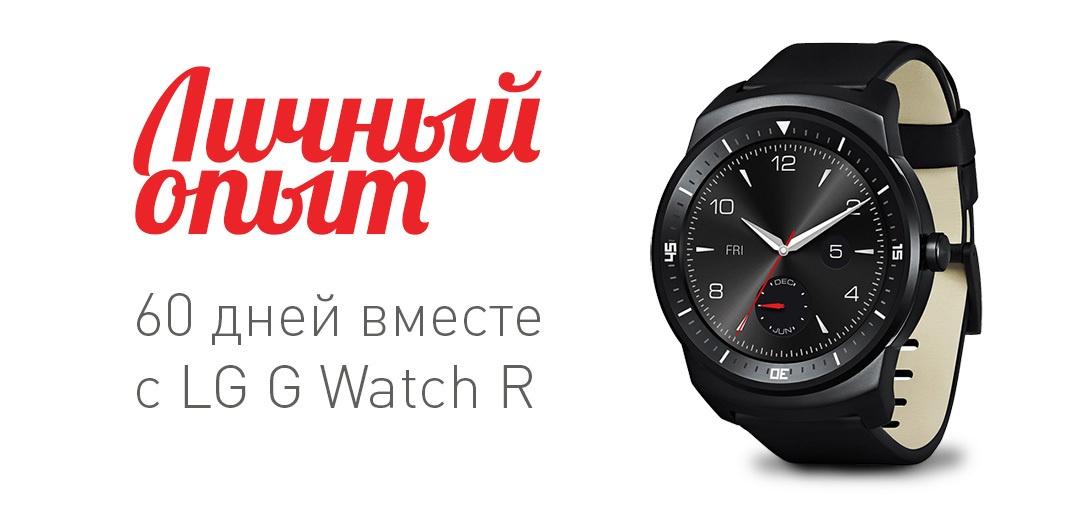 Два месяца с LG G Watch R - 1