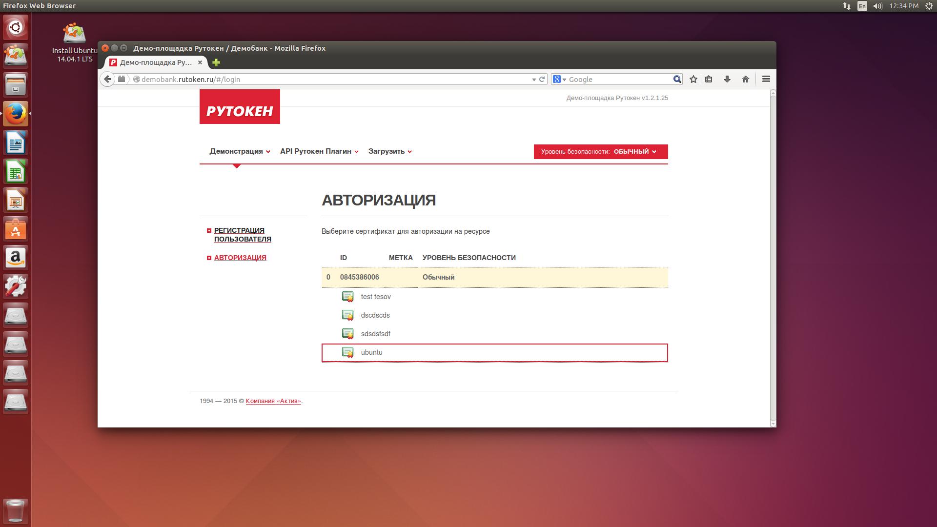 Электронная подпись в доверенной среде на базe загрузочной Ubuntu 14.04 LTS и Рутокен ЭЦП Flash - 7