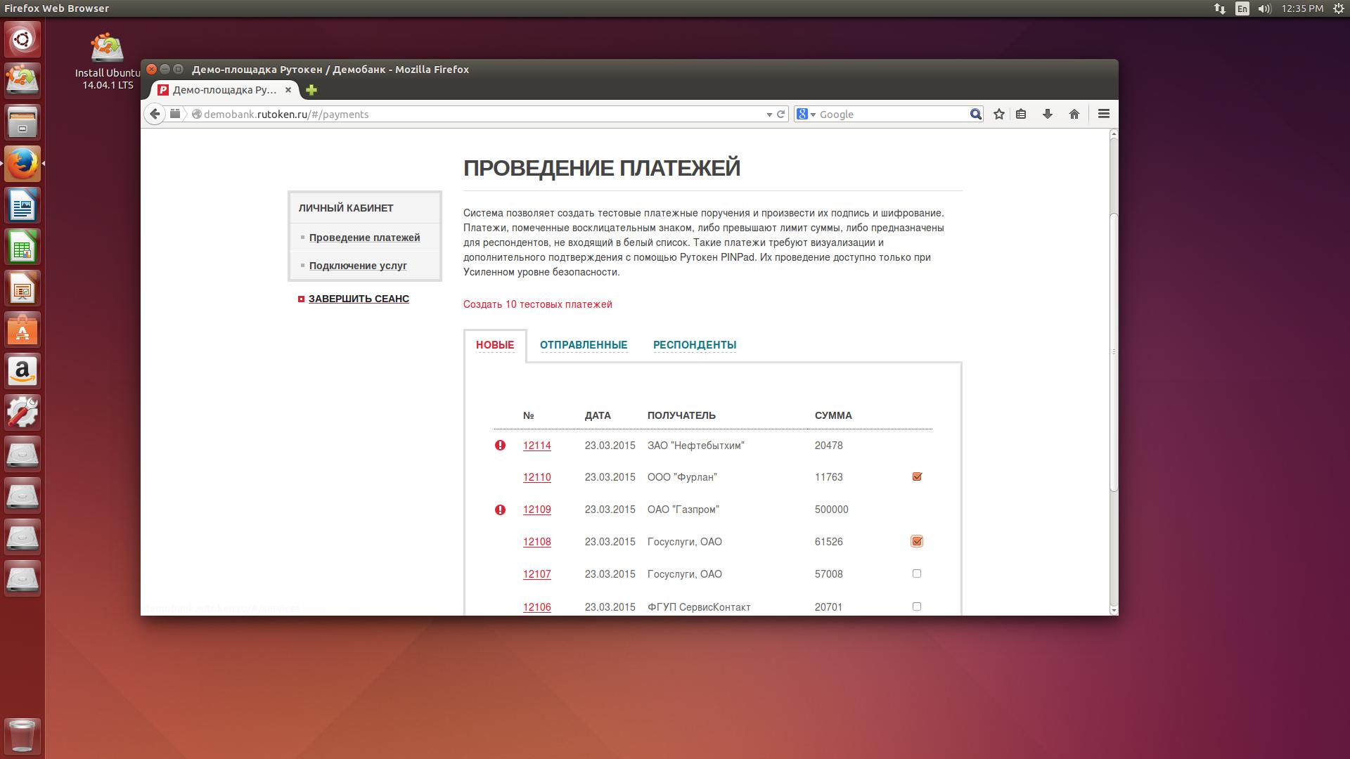 Электронная подпись в доверенной среде на базe загрузочной Ubuntu 14.04 LTS и Рутокен ЭЦП Flash - 9
