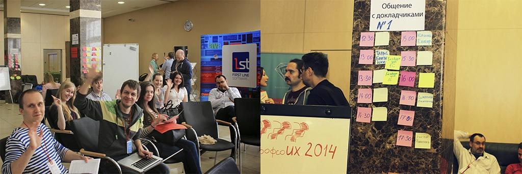 Конференция ProfsoUX 2015: Обзор заявок на выступления - 1