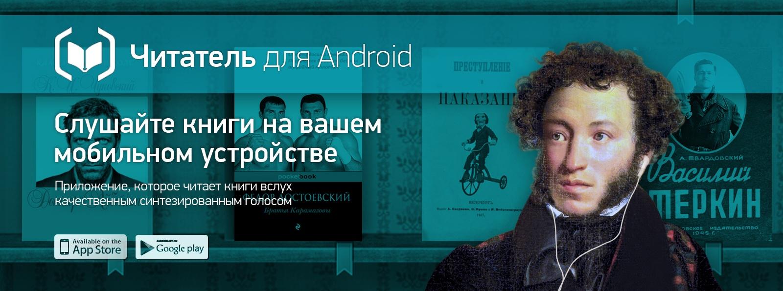 Мобильное приложение «Читатель» теперь для Android - 1