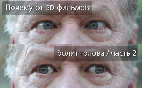 Почему от 3D болит голова. Часть 2 «Дискомфорт из-за качества видео» - 1