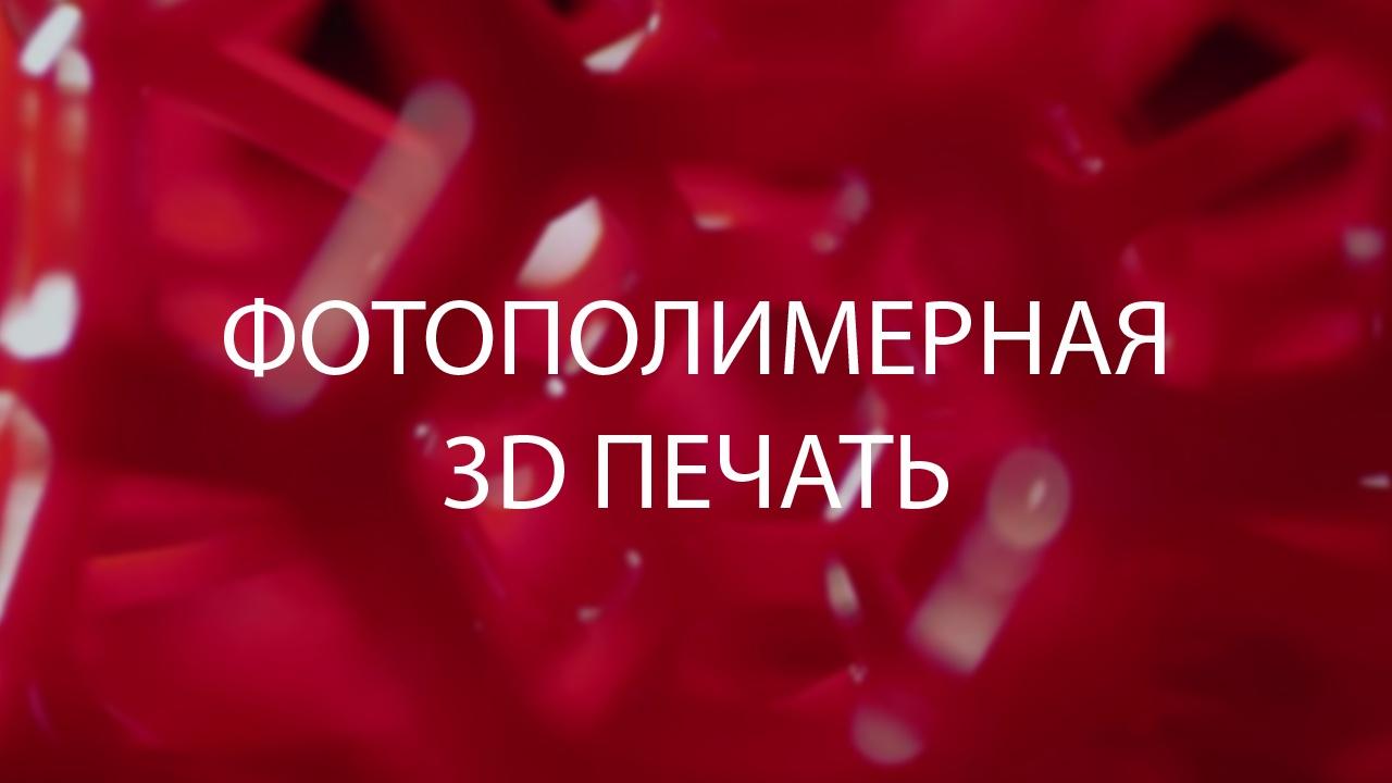 Фотополимерная 3D печать - 1