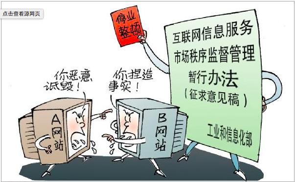 Регулирование интернета в Китае - 1