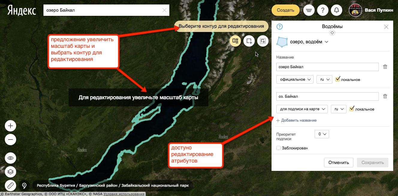 Новые Яндекс.Карты, которые каждый теперь может поправить сам - 18