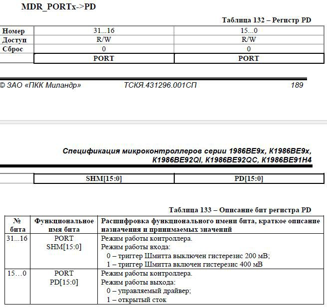 Переходим с STM32 на российский микроконтроллер К1986ВЕ92QI. Настройка проекта в keil и мигание светодиодом - 27