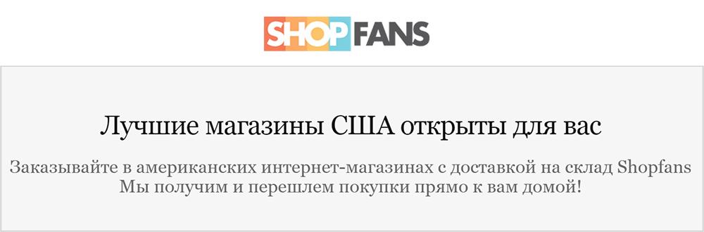Служба доставки Shopfans: американский адрес для всех - 1