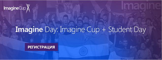 Приглашаем студентов на Imagine Day: 18 апреля в Москве - 1