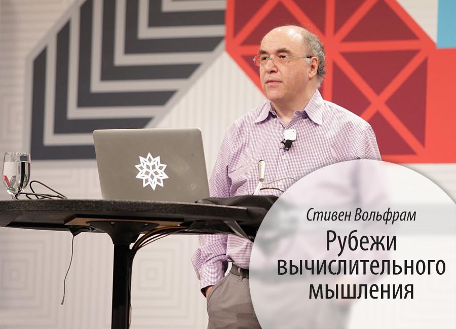 Стивен Вольфрам: Рубежи вычислительного мышления (отчёт с фестиваля SXSW) - 1