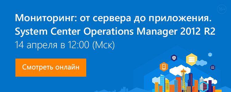 Онлайн-трансляция. Мониторинг: от сервера до приложения. System Center Operations Manager 2012 R2 - 1