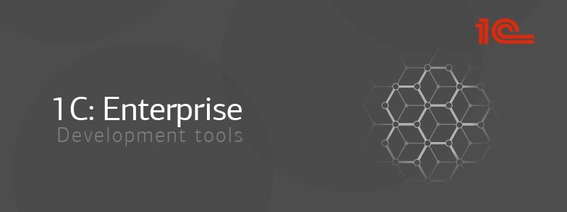 1C: Enterprise Development Tools, или Eclipse на русском - 1