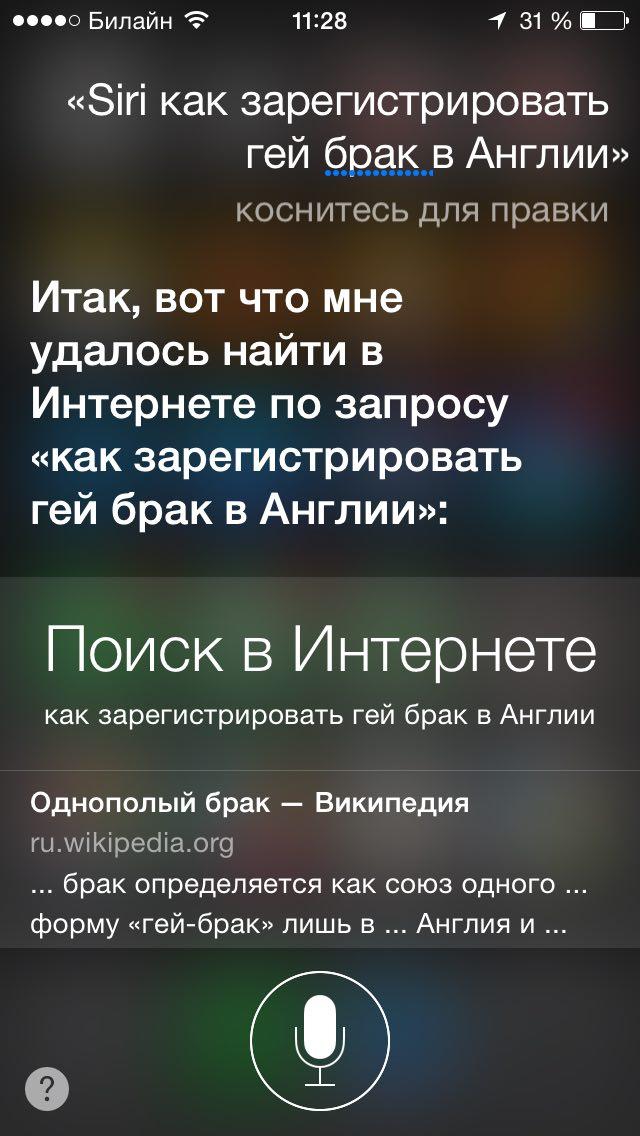 Русская Siri перестала воспринимать запросы о геях как ругательные - 2