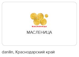 Весёлые картинки с конкурса на логотип и название национальной платёжной карты - 11