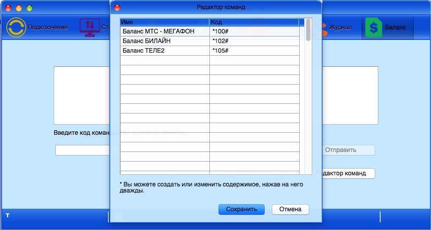 МТС 824FT, Huawei E3272, Мегафон M100-4, МТС 824F, Билайн HiLink — прошивка и разблокировка USB 4G LTE модема (Win,Mac,Linux) - 24