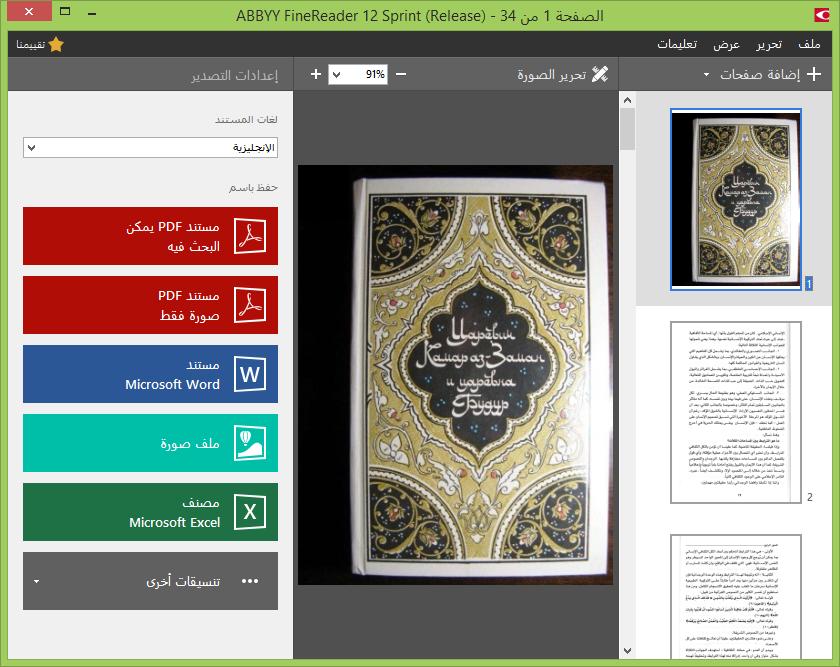 Арабская локализация: слова, слова, слова - 1