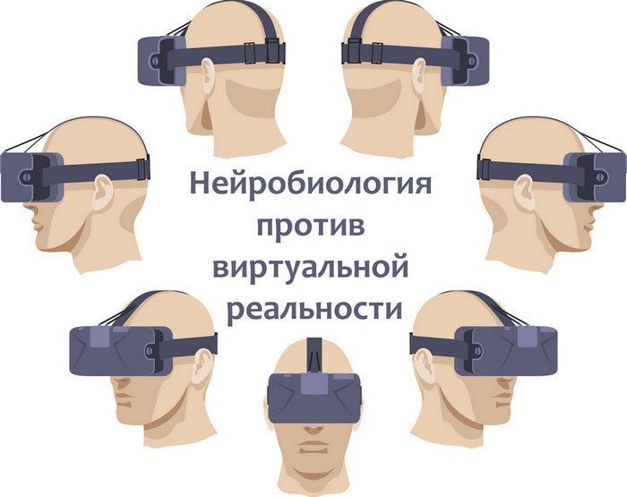 Нейробиология против виртуальной реальности - 1