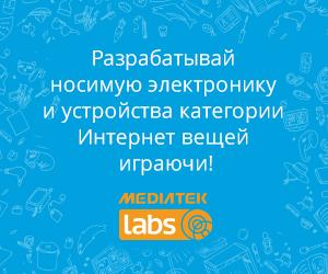 Сообщество разработчиков MediaTek Labs приглашает всех желающих на ознакомительные вебинары - 1