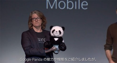 Японцы представили умилительный персональный помощник в виде панды