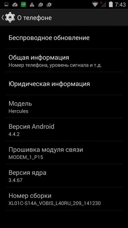 Highscreen Hercules — Геракл в мире Android - 21