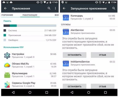 Прибираемся и ускоряем Android смартфон
