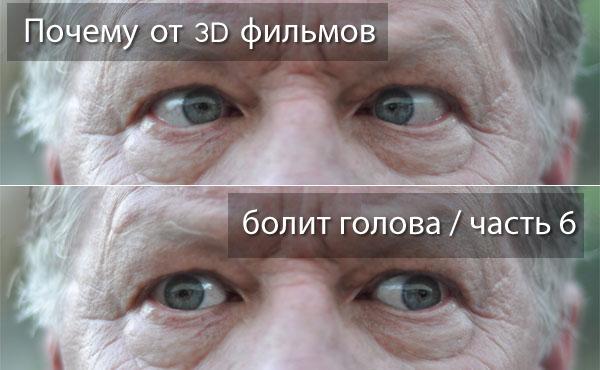Почему от 3D болит голова - Часть 6: Искажения цвета - 1