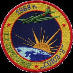 За шестнадцать лет до Космоса - 4