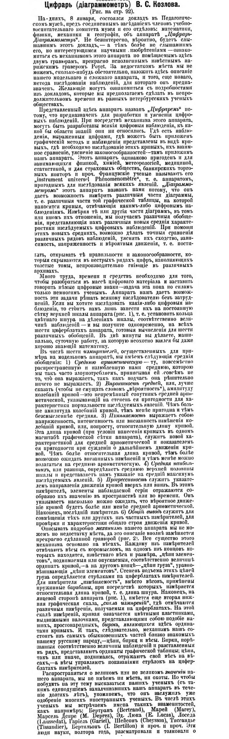 Цифрарь-диаграммометр образца 1890 г - 7