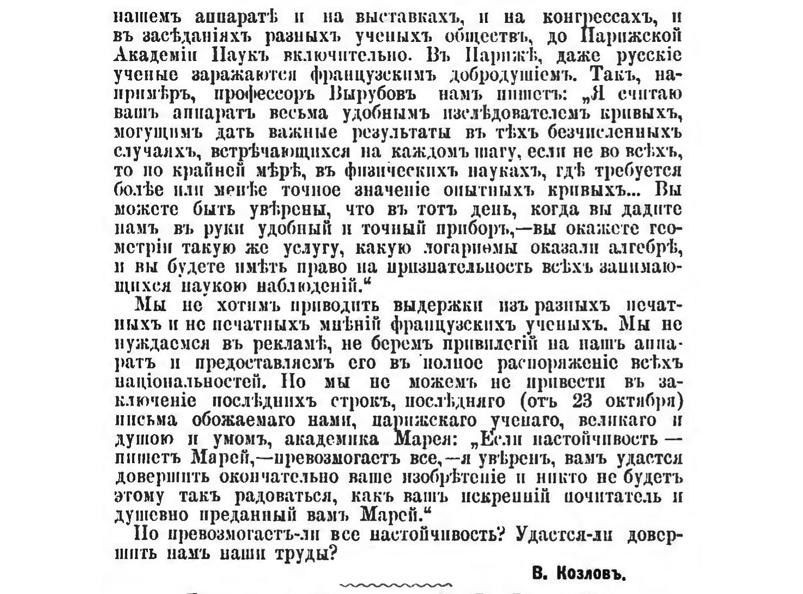 Цифрарь-диаграммометр образца 1890 г - 8