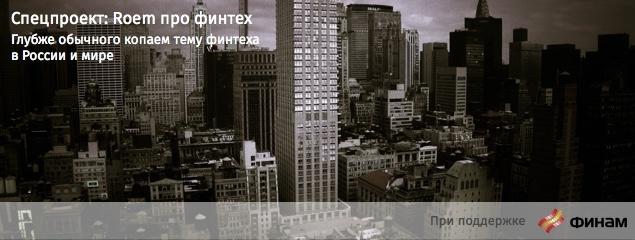 Roem про финтех — глубже обычного копаем тему финтеха в России и мире